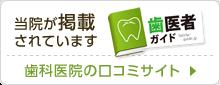 福西歯科口腔外科の評判|歯医者ガイド