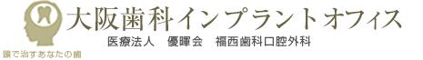 大阪歯科インプラントセンター 併設 福西歯科口腔外科