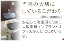 当院の大切にしているこだわり 安心して治療頂くために大阪歯科インプラントセンターが大切にしている事。