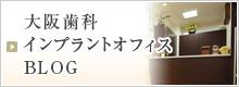 大阪歯科インプラントセンターBLOG