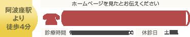 阿波座駅より徒歩4分 ホームページを見たとお伝えください 電話番号:06-6443-7380 診療時間:9:00~13:00 / 14:00~17:00 休診日:土日祝